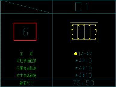 新圖:柱配筋樓名已顯示為 6 C1