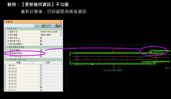 RC梁-全棟計算-更新幾何資訊(不打勾)