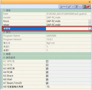匯入SAP2000 檔案格式mdb