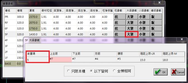 調整指定樓層的大梁參數-前置碼→OK