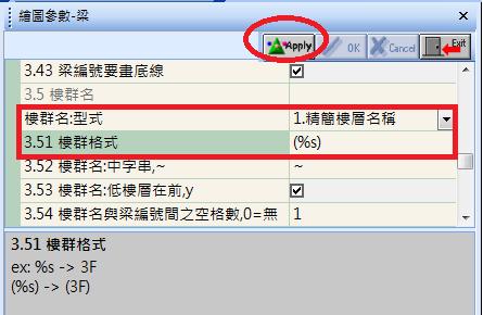 開啟RC梁{繪圖參數}→確認3.5樓群名設定→Apply
