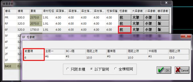調整指定樓層的柱參數-前置碼→OK