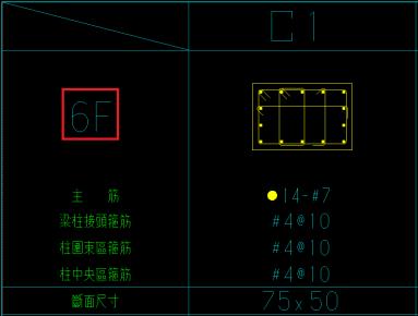 原圖:柱配筋樓名顯示為 6F C1