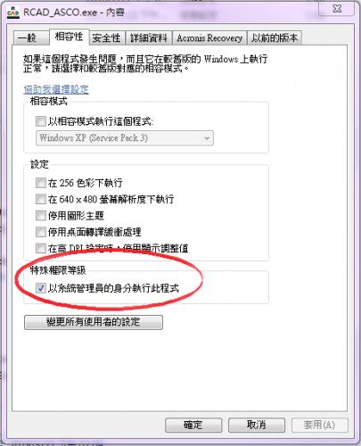 ASCO-setup-system manager